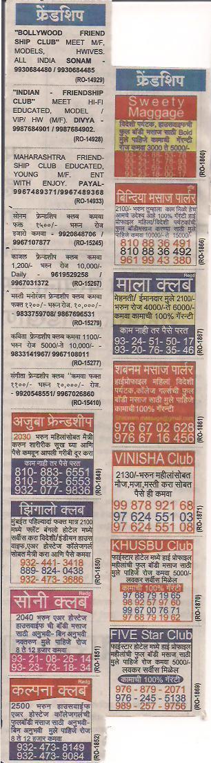 जाहिराती, वेश्या, व्यवसाय, prostitution, mumbai, Sex in mumbai, Marathi,मराठी